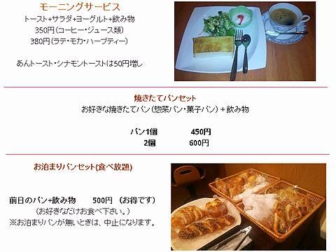 HP情報 天然酵母パン&カフェいっぽ2(いっぽいっぽ)