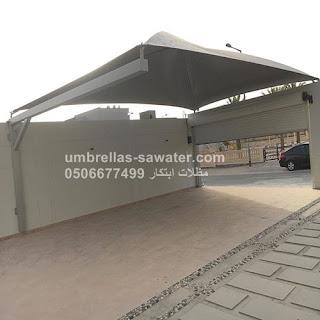 ارخص اسعار مظلات PVC