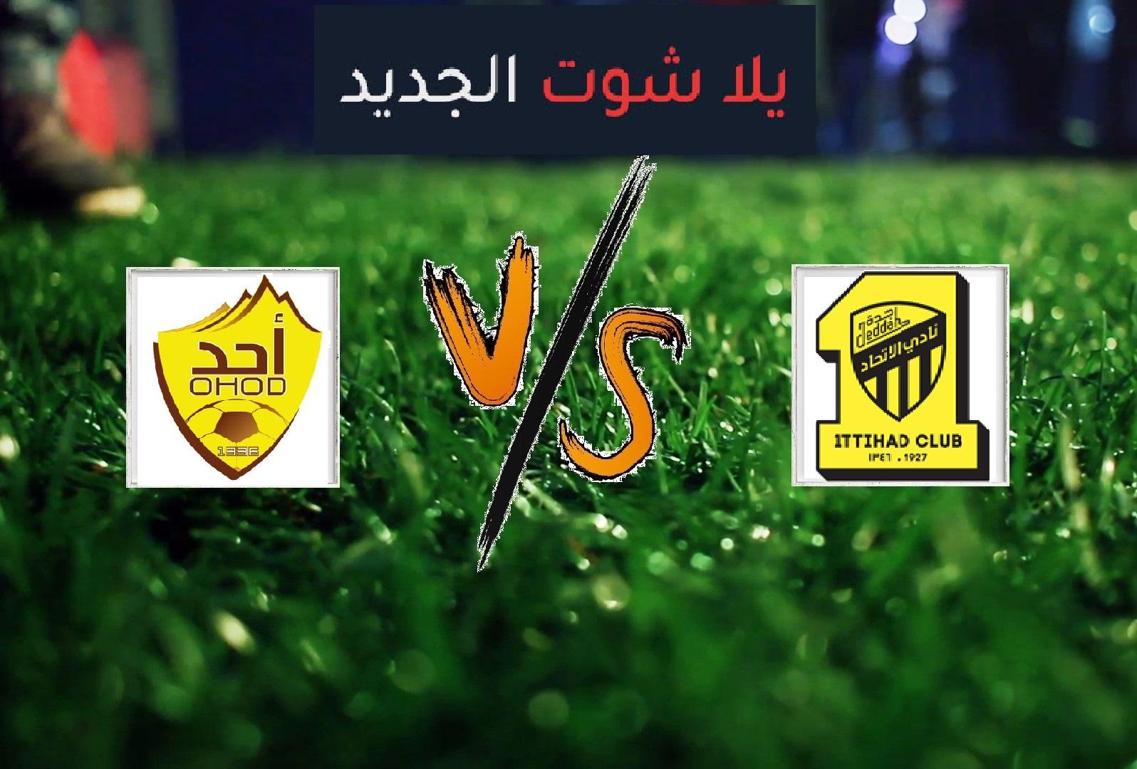 احد يفوز على الاتحاد بهدف دون رد في الجولة الـ30 من بطولة الدوري السعودي