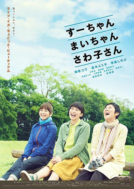 Sue, Mai & Sawa Righting the Girl Ship (2012) [พากย์ไทย]