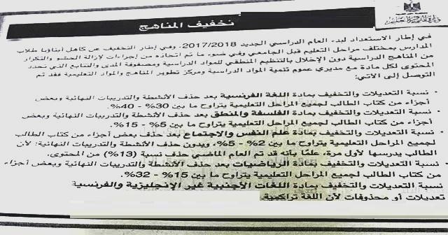 بيان وزارة التربية والتعليم ومحذوفات المناهج الدراسية لجميع المراحل التعليمية للعام 2017 / 2018