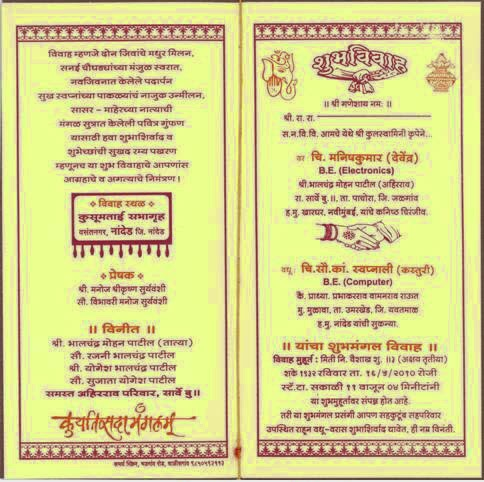 Upanayanam Invitation Card Sample In Kannada Archives Cards Matter