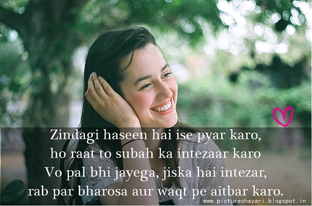 Love-Sms Shayari With Pictures