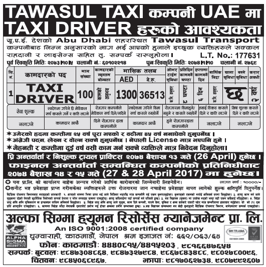 Jobs in UAE for Nepali, Salary Rs 36,513