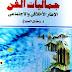 جماليات الفن : الإطار الأخلاقي والإجتماعي pdf - رمضان الصباغ