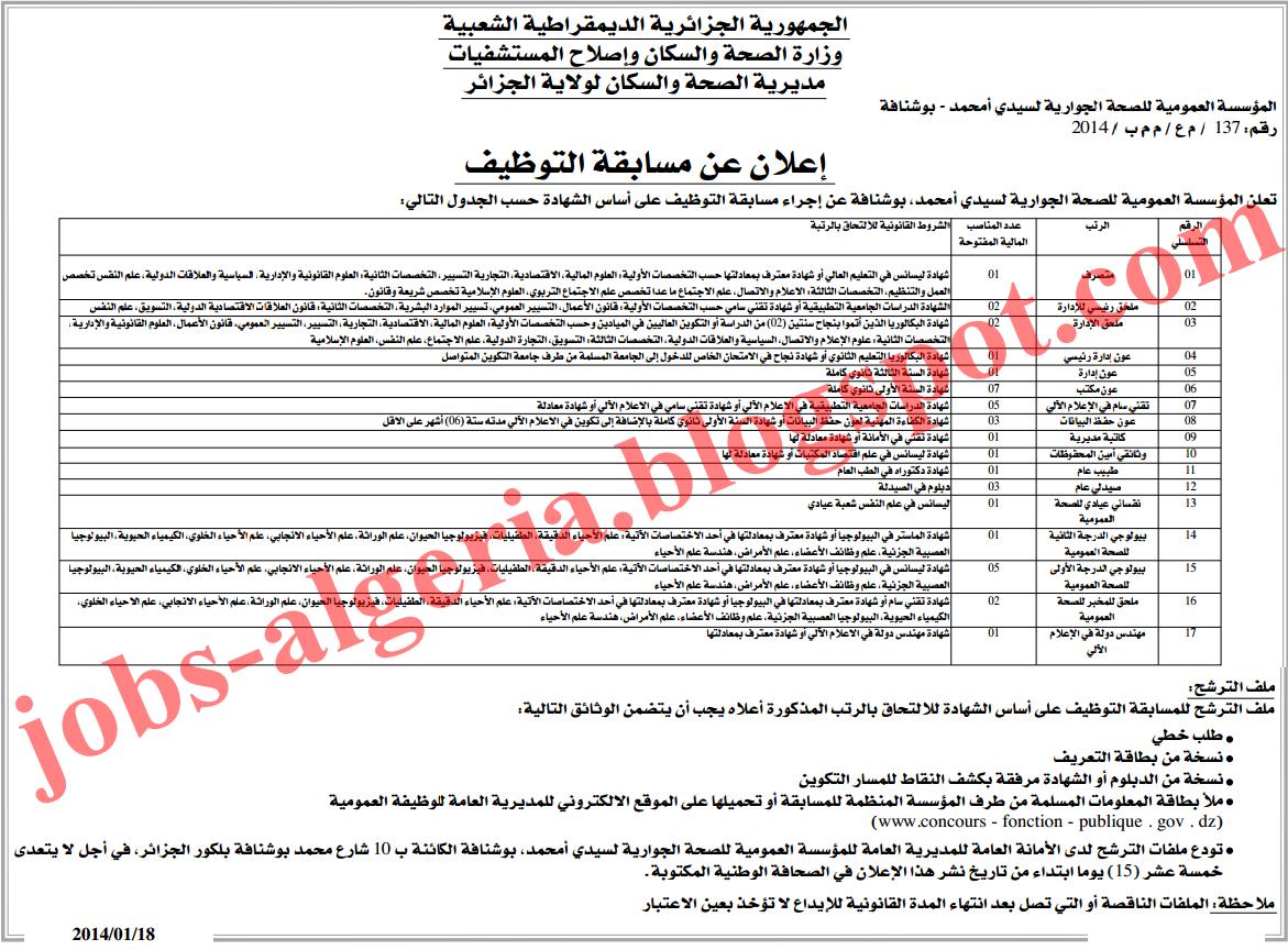 إعلانات التوظيف ليوم السبت 18-01-2014 (عرض مباشر للإعلانات, بدون تحميل أي ملفات) Jobs,+In,+Algeria,+N
