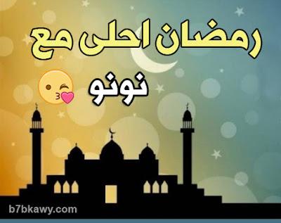 رمضان احلى مع نونو