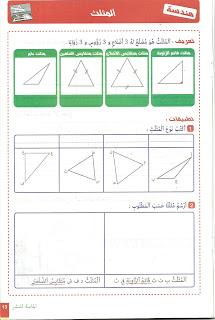 num%25C3%25A9risation0045 - كتاب موازي : قواعد الهندسة