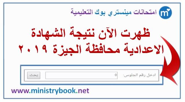 نتيجة الشهادة الاعدادية محافظة الجيزة 2019