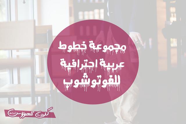 مجموعة خطوط عربية احترافية