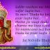 Nakoda Bhairav Wallpaper 1