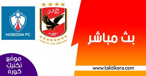 مشاهدة مباراة الاهلي والنجوم بث مباشر اليوم 17-12-2018 الدوري المصري