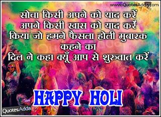 holi wishes in hindi language