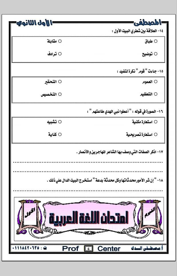 امتحان الفصل الدراسي الأول للصف الأول الثانوي (لغة عربية) نظام جديد أ/ مصطـفـى حامــد الــدِك 6