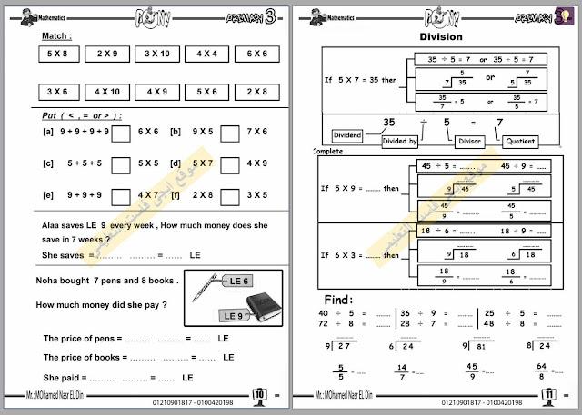 مذكرة بونى فى شرح الـ math للصف الثالث الابتدائى لغات