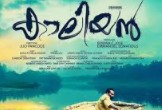 Kaaliyan 2017 Malayalam Movie Watch Online