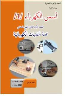 اساسيات الكهرباء للمبتدئين pdf
