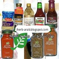 اكل صحي عضوي للطبخ توابل وبهارات من منتجات اي هيرب