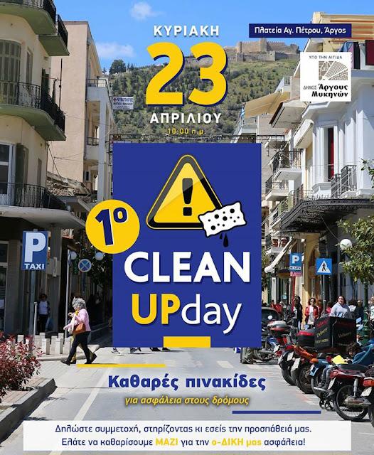 CLEAN UPday: Εκστρατεία για καθαρές πινακίδες στο Άργος