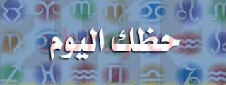 الابراج اليوم الاحد 12-8-2018 توقعات كارمن شماس لحظك اليوم
