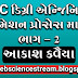 ACPC ADMISSION B.E/B.TECH IN GUJARAT PART-2