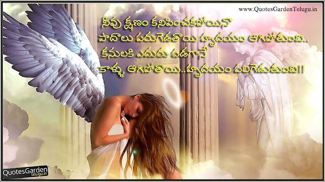 Telugu Love Quotes Beautiful Wallpapers