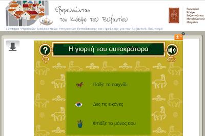 http://exploringbyzantium.gr/EKBMM/Page?name=game&lang=gr&id=3