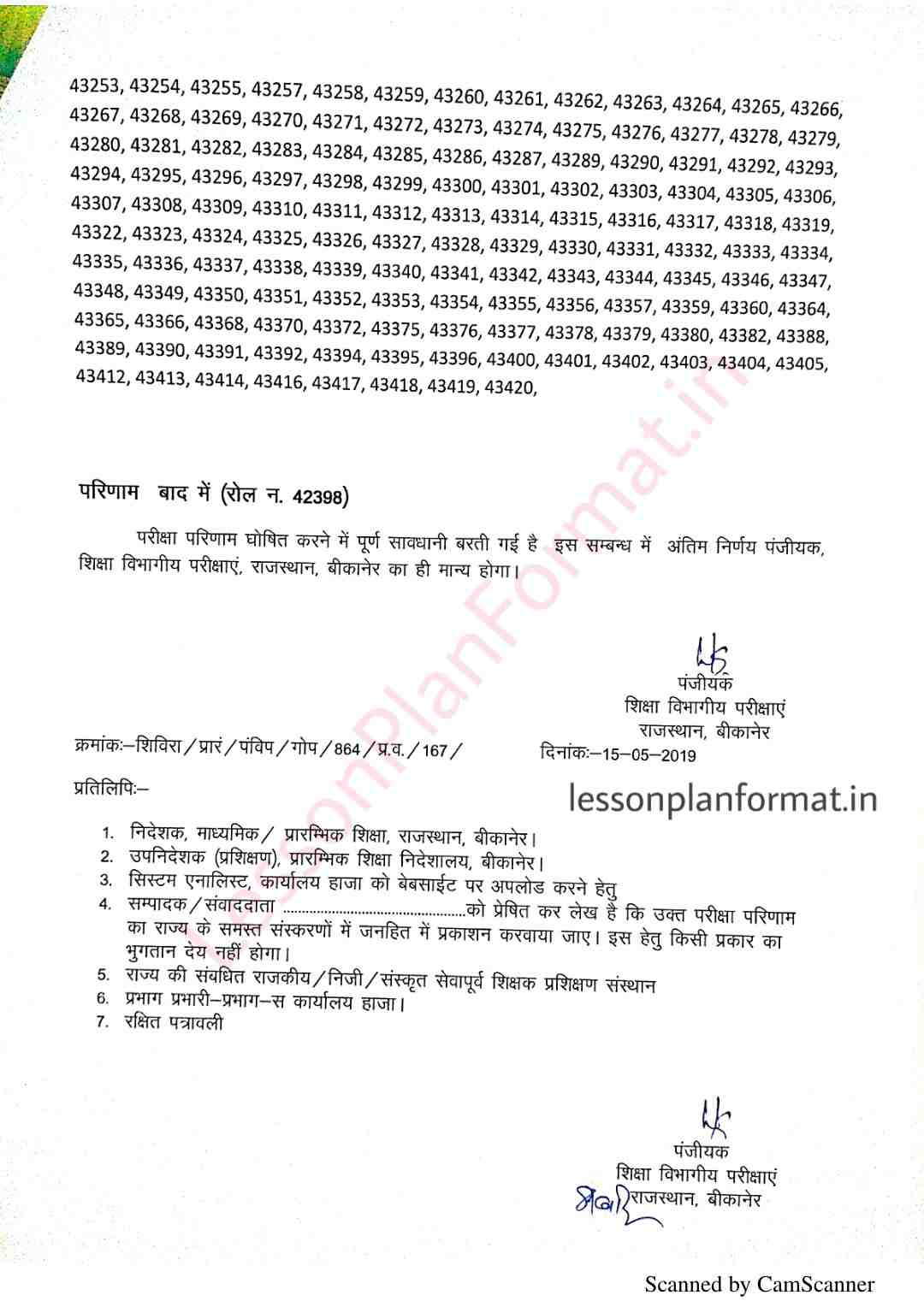 D El Ed Second Year Poorak Result 2018