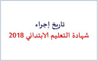 تاريخ اجراء شهادة التعليم الابتدائي 2018