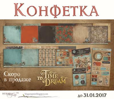 http://blogscrapmir.blogspot.ru/2017/01/scrapmir.html