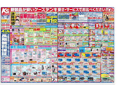 新製品が安いケーズデンキ 安さ・サービスでお比べください!!