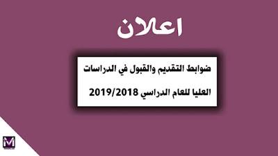 ضوابط التقديم والقبول في الدراسات العليا للعام الدراسي 2019/2018