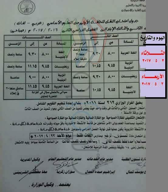 جدول امتحانات الصف الثاني الابتدائي 2017 الترم الثاني محافظة الدقهلية