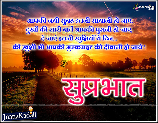 Advance Good morning Hindi Shayari and Cool Hindi Status, Best Good morning Quotes Wallpapers HD, Hindi Top Good morning nice Images with Best Wallpapers, Top Hindi Good Morning Wishes and Suprabhat Quotes online, Hindi 2015 Good Morning Romantic Quotes shayari, Good morning sms for Wife, Husband, Top Hindi Good Morning Greetings and Messages online, Awesome Hindi Good Morning Top Messages online.