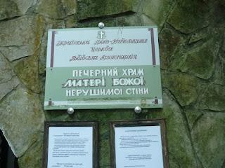 Страдч. Печерний монастир XI-XIII століть. Церква Божої Матері Нерушима Стіна