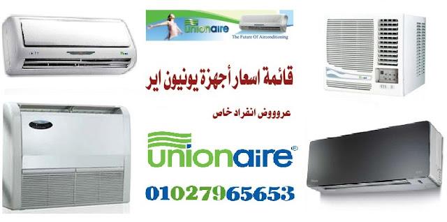 اسعار تكييف يونيون اير unionaire في مصر اليوم