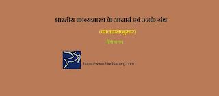 kavyshastr-ke-aachary-aur-granth