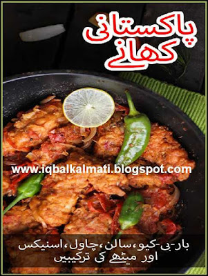Pakistani Food Cooking Recipes Collection in Urdu