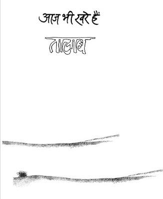 aaj-bhi-khare-hain-talaab-rajeev-dixit-आज-भी-खरे-हैं-तालाब-राजीव-दीक्षित