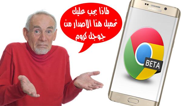 لماذا يجب عليك تحميل الاصدار 66 من متصفح جوجل كروم ؟؟