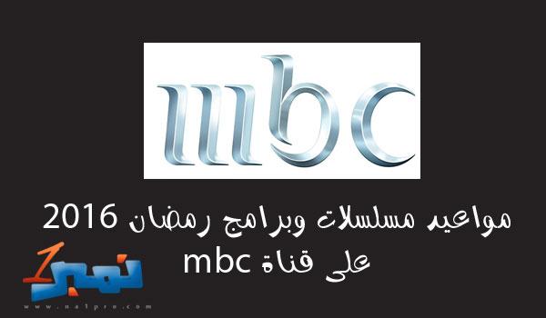 مواعيد مسلسلات رمضان 1437 على قناة mbc