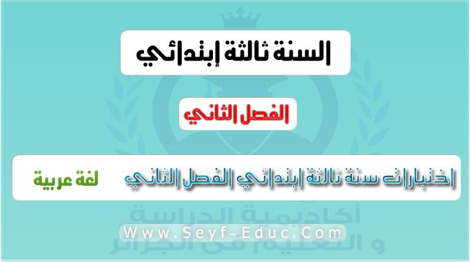 اختبارات السنة الثالثة ابتدائي في اللغة العربية - الفصل الثاني