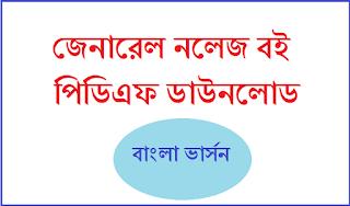 Bengali General Knowledge Book PDF Download