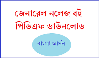 Bengali General Knowledge Book PDF Download