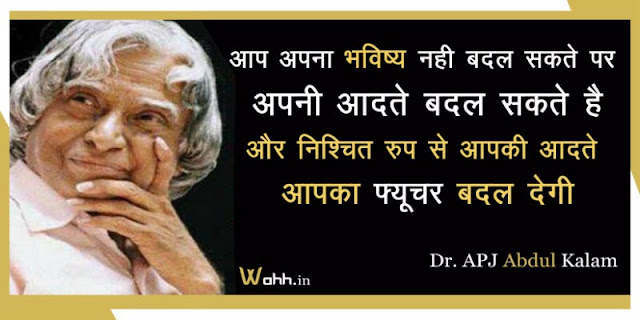 abdul-kalam-quotes-in-hindi-5