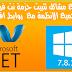 حل جميع مشاكل تثبيت حزمة NET Framework على جميع الانظمة مع  روابط افلاين