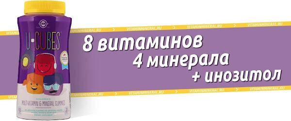 Солгар U-Cubes