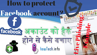 how to protect facebook account from being hacked in Hindi