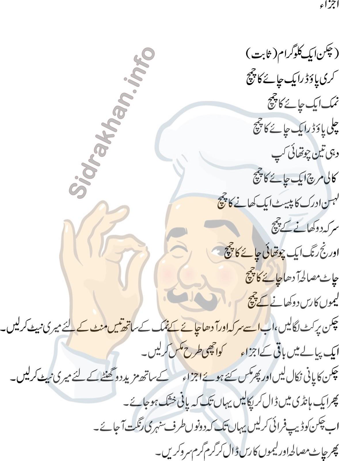 Handi Chargha  in Urdu