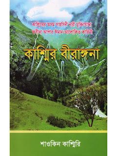কাশ্মির বীরাঙ্গনা - শাওকিন কাশ্মিরি